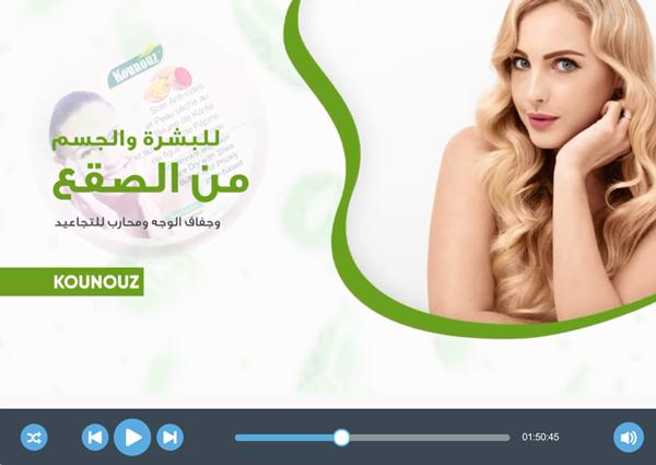 Vidéo de présentation des produits «Vernature»
